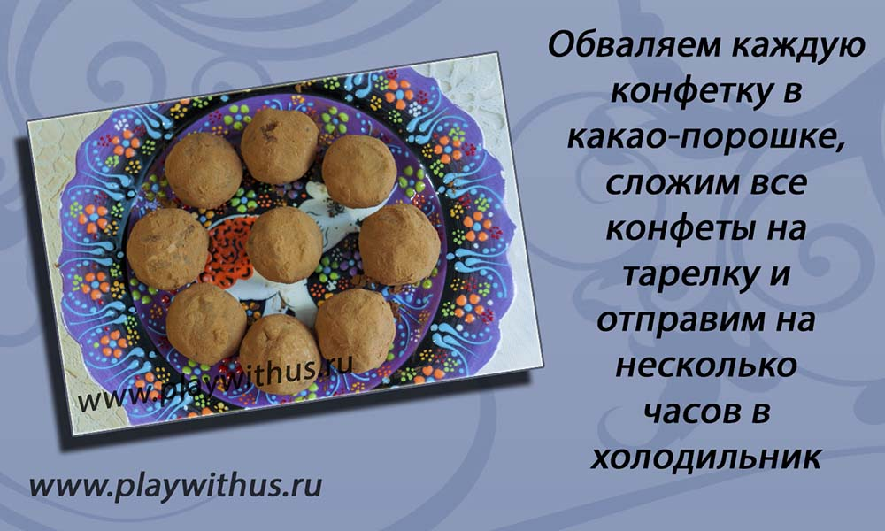 Как сделать домашние конфеты рецепты 431